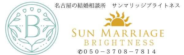 Sun Marriage BRIGHTNESS【サンマリッジブライトネス】